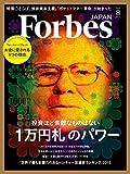 Forbes JAPAN(フォーブスジャパン) 2015年 08 月号