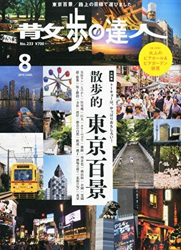 散歩の達人 2015年 08 月号 [雑誌]の詳細を見る