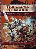 エベロン・プレイヤーズ・ガイド 第4版 (ダンジョンズ&ドラゴンズ第4版サプリメント)