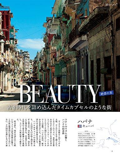 週刊奇跡の絶景 Miracle Planet 2017年39号 ハバナ キューバ【雑誌】