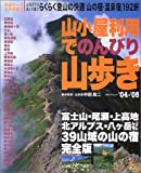 山小屋利用でのんびり山歩き ('04-'05) (立風ベストムック)