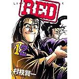 RED(12) (ヤングマガジンコミックス)
