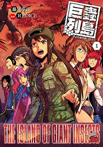 巨蟲列島 1 (チャンピオンREDコミックス) -