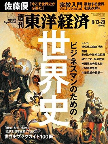 週刊東洋経済 2016年8/13-20合併号 [雑誌]の詳細を見る
