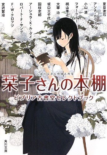 栞子さんの本棚  ビブリア古書堂セレクトブック (角川文庫)の詳細を見る