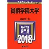 尚絅学院大学 (2018年版大学入試シリーズ)