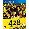【PS4】428 封鎖された渋谷で