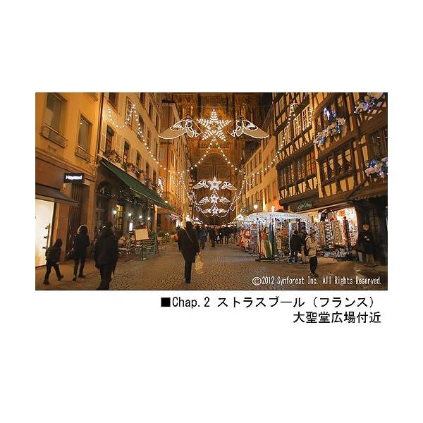 シンフォレストBlu-ray クリスマス・シア...の紹介画像5