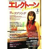 エレクトーン 2007年 02月号 [雑誌]