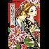 青楼オペラ(3) (フラワーコミックス)