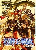 D&Dリプレイ3若獅子の戦賦-雷鳴山編 (HJ文庫G)