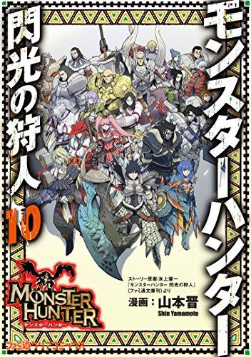モンスターハンター閃光の狩人(10)