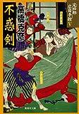 不惑剣 完四郎広目手控 5 (集英社文庫) 画像