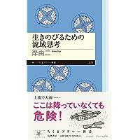 生きのびるための流域思考 (ちくまプリマー新書)