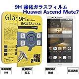 Danyee® 安心交換保証付 Huawei Ascend Mate7用強化ガラス液晶保護フィルム 0.33mm超薄 9H硬度 ラウンドエッジ加工 Huawei Mate 7 ガラスフィルム Huawei Ascend Mate 7 保護フィルム (Huawei Mate 7)
