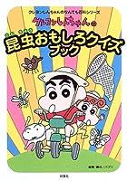 クレヨンしんちゃんの昆虫おもしろクイズブック (クレヨンしんちゃんのなんでも百科シリーズ)