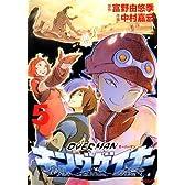 オーバーマンキングゲイナー 5 (MFコミックス)