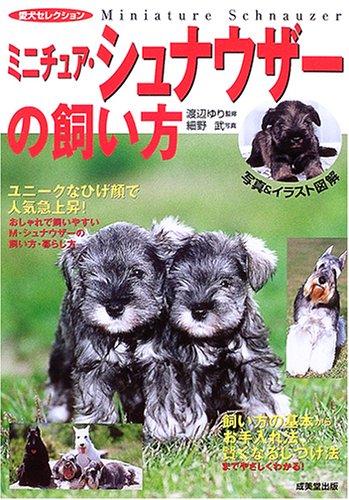 ミニチュア・シュナウザーの飼い方 (愛犬セレクション)