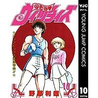 のぞみ・ウィッチィズ 10 (ヤングジャンプコミックスDIGITAL)