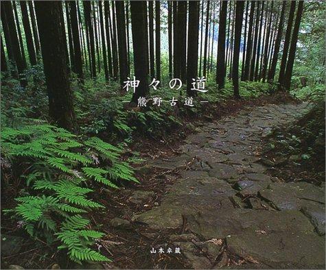 神々の道―熊野古道