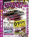 DVD VIDEO OPTION VOLUME185 (<DVD>) (<DVD>)