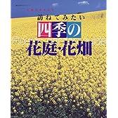 訪ねてみたい四季の花庭・花畑―全国花名所紀行 (婦人生活ベストシリーズ)