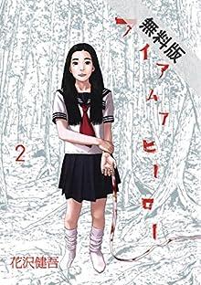 アイアムアヒーロー(2)【期間限定 無料お試し版】 (ビッグコミックス)