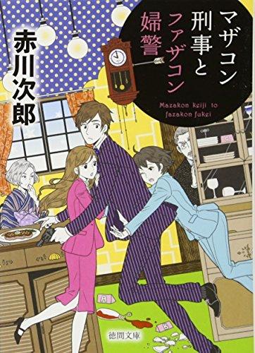 マザコン刑事とファザコン婦警: 〈新装版〉 (徳間文庫)
