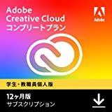 Adobe Creative Cloud(アドビ クリエイティブ クラウド) コンプリート 学生・教職員個人版 12か月…