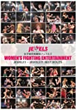 女子総合格闘技JEWELS?WOMEN'S FIGHTING ENTERTAINMENT? [DVD]