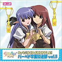 TVアニメ「シャッフル!」キャラジオCD バーベナ学園放送部 vol.5