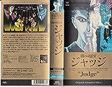 闇の司法官 ジャッジ [VHS]