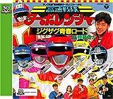 <スーパー戦隊シリーズ 30作記念 主題歌コレクション> 高速戦隊ターボレンジャー