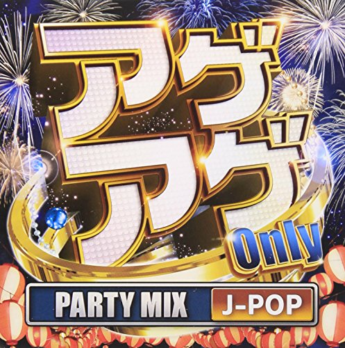 アゲアゲ ONLY Party Mix J-POP