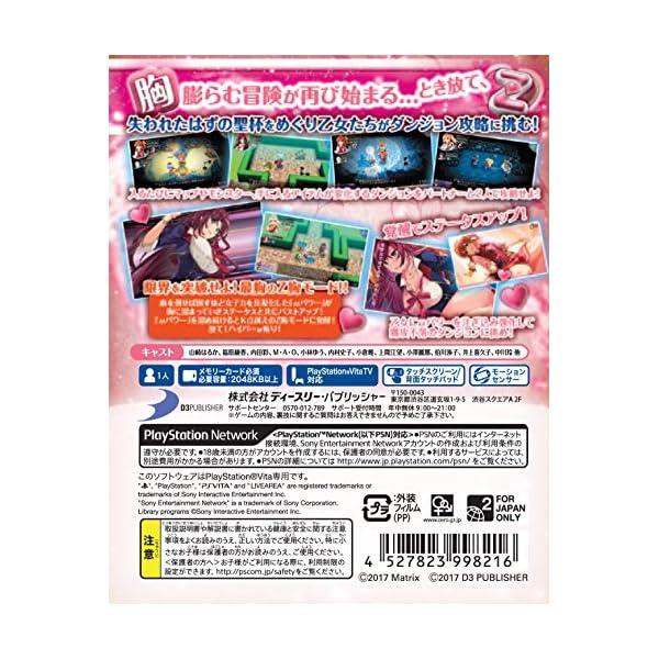 【PSVita】オメガラビリンスZの紹介画像2