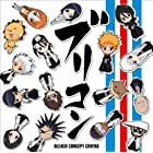 ブリコン~BLEACH CONCEPT COVERS~