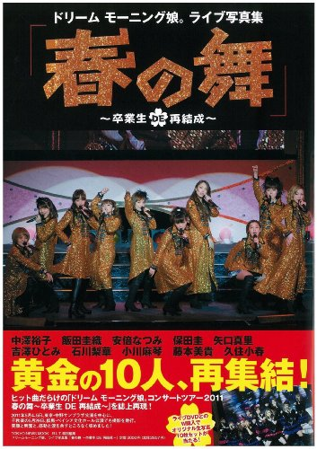 ドリームモーニング娘。ライブ写真集「春の舞 ?卒業生 DE 再結成?」 (TOKYO NEWS MOOK)