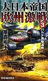 大日本帝国欧州激戦〈3〉バルト海殱滅戦 (RYU NOVELS)