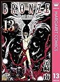 BRONZE -Special Edition- 13 (マーガレットコミックスDIGITAL)