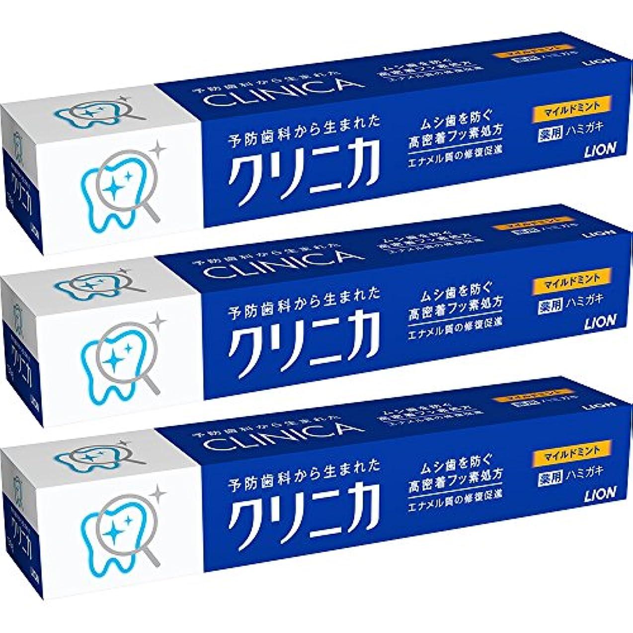 溶融バリア方言クリニカハミガキ マイルドミント ヨコ型 130g×3個パック (医薬部外品)