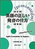 【改訂版】英語の正しい発音の仕方(基礎編): ;
