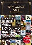 レア・グルーヴA to Z 【完全版】 (GROOVE Presents)
