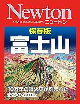 [科学雑誌Newton]のNewton 富士山