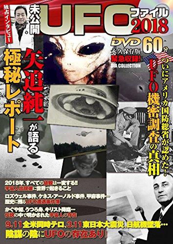 未公開UFOファイル 2018 (DIA Collection)