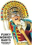FUNKY MONKEY BABYS 日本武道館'09~おまえ達との道~ [DVD]