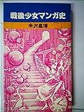 戦後少女マンガ史 (1980年)