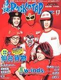 ROCK STAR (ロックスター) 2011年 07月号 [雑誌]