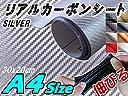A.P.O(エーピーオー) カーボン(A4) 銀■30×20cm 伸びるリアルカーボンシート 曲面対応 耐熱 糊付き/シルバー