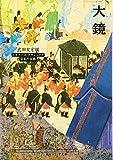 大鏡 (角川ソフィア文庫―ビギナーズ・クラシックス) 画像