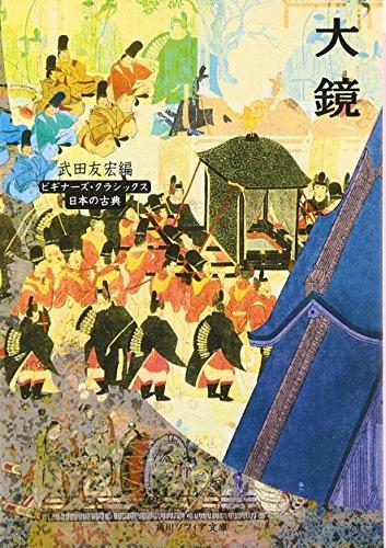 大鏡 (角川ソフィア文庫―ビギナーズ・クラシックス)